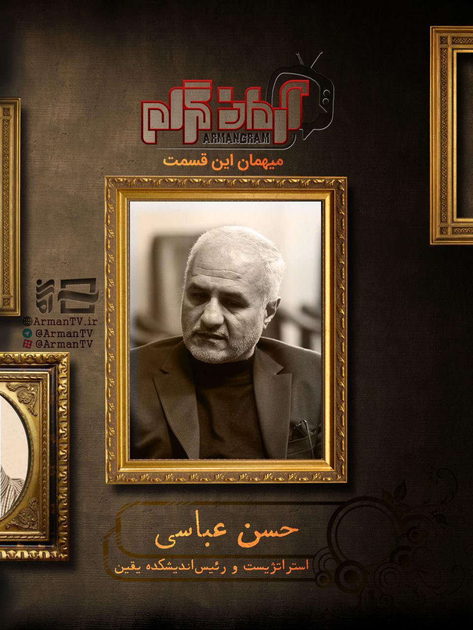 مصاحبه دکتر حسن عباسی بعد از ماجرای بازداشت با برنامه آرمانگرام