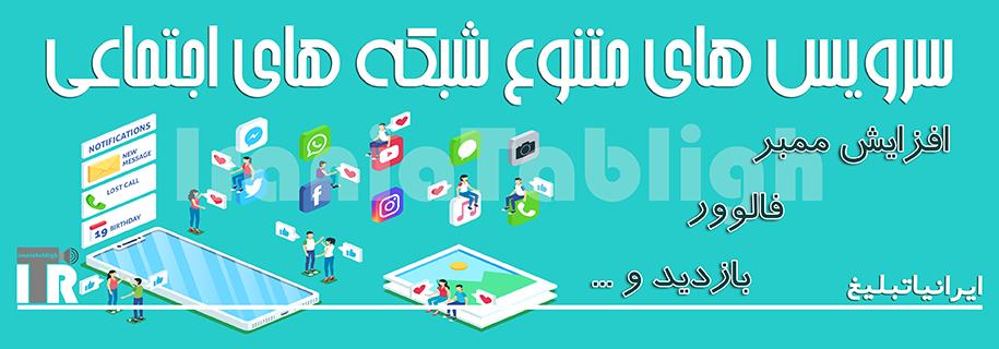 سرویس های شبکه های اجتماعی