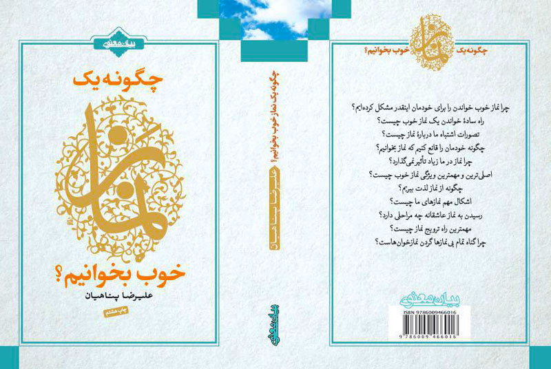http://bayanbox.ir/view/5927815370083843968/book-namaz.jpg