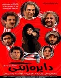 دانلود فیلم ایرانی دایره زنگی