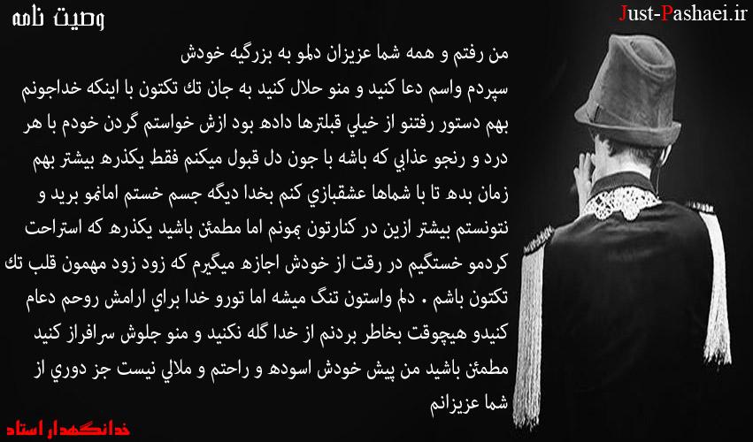 آهنگ ضیافت ناصر عبدالهی