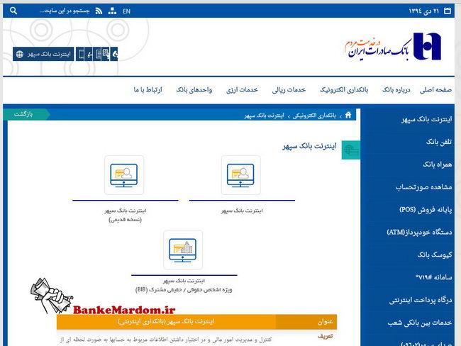 افتتاح حساب از طریق اینترنت بانک صادرات اولین بانک تمام الکت