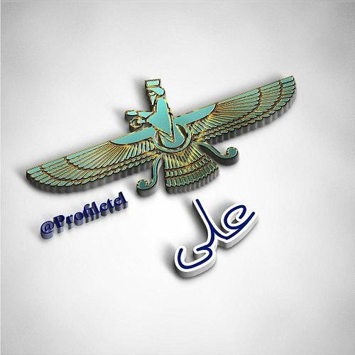 عکس پروفایل اسم علی