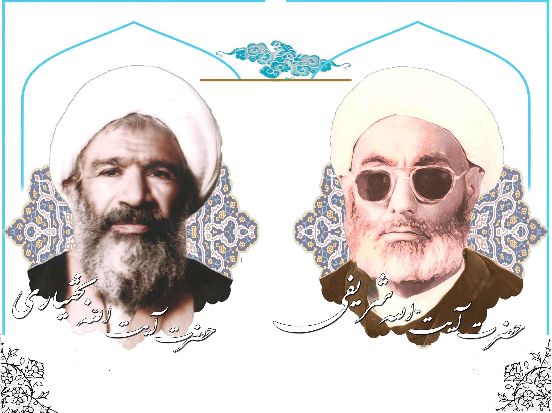 علما و روحانیون