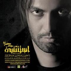 آوای انتظار همراه اول حامد محضرنیا قهرمان ایرانی