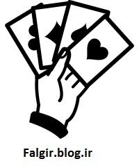 فال سنجش میزان عشق با ورق - falgir.blog.ir