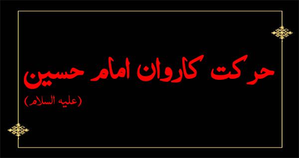 حرکت کاروان امام حسین(ع)1395محسن عادل زاده