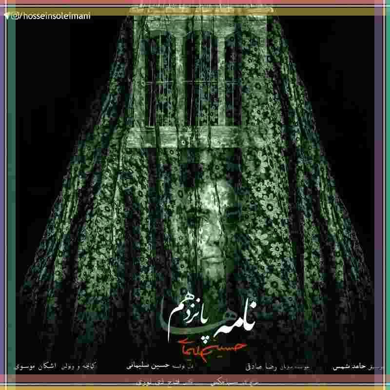 متن آهنگ نامه پانزدهماز حسین سلیمانی با هم صدایی رضا صادقی
