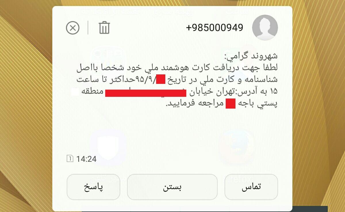 پیامک تحویل کار هوشمند ملی