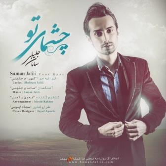 آهنگ پیشواز جدید ایرانسل سامان جلیلی