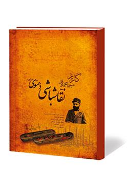 «کتاب گلزار میرزا محمد باقر نقاش باشی» نوشته : مصطفی کمالی