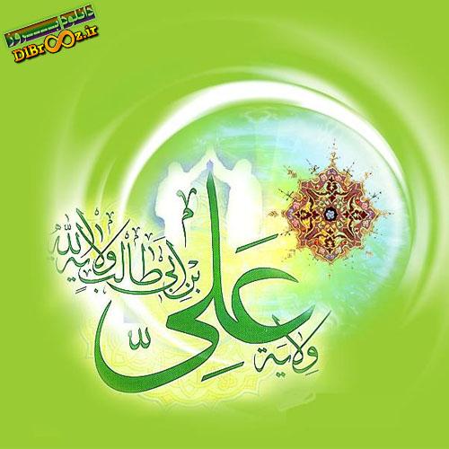 عکس نوشته تبریک عید غدیر خم 95 مخصوص تلگرام
