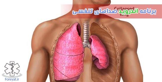 برنامه اندروید صداهای تنفسی
