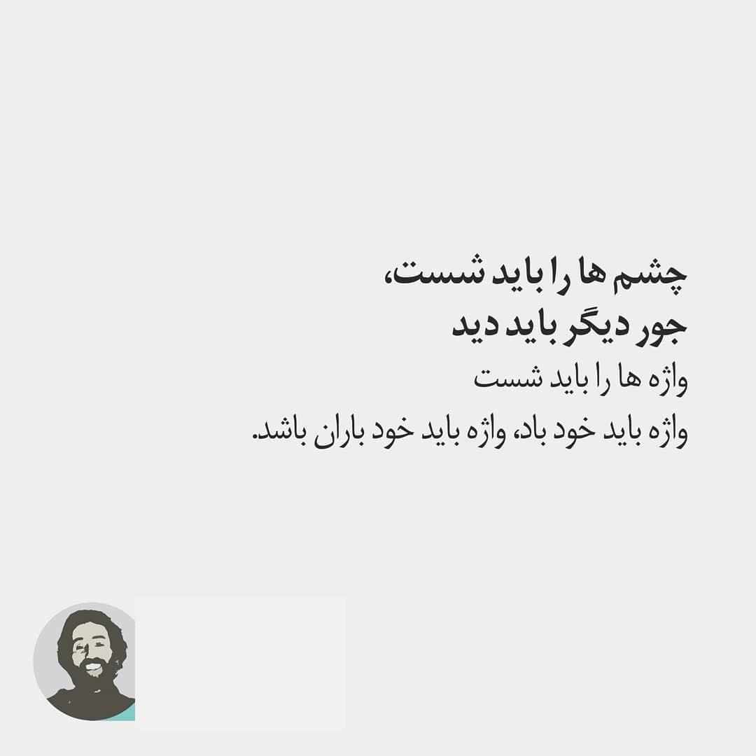 """عکس نوشته شعر """"چشم ها را باید شست"""" سهراب سپهری برای پروفایل"""
