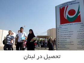 تحصیل در لبنان