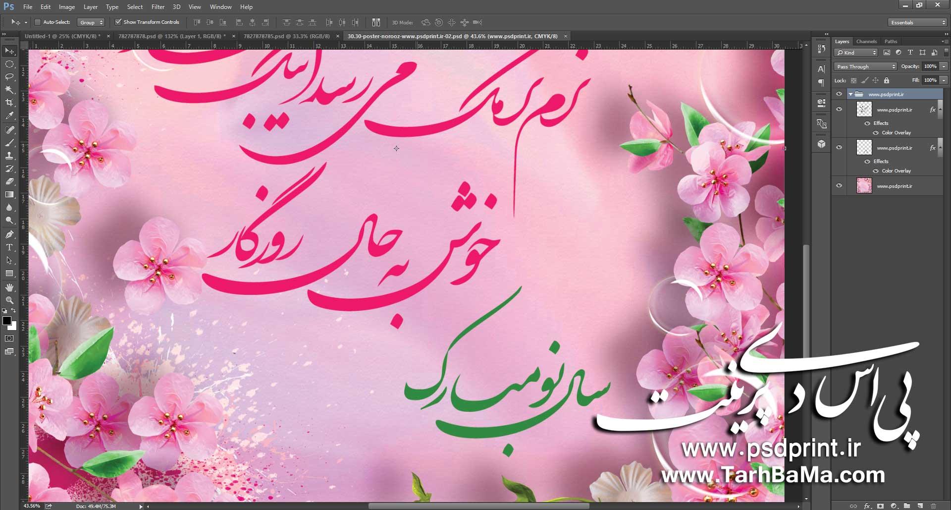 پوستر عید نوروز مبارک