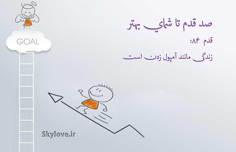 زندگی مانند آمپول زدن است :)