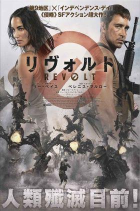 دانلود فیلم Revolt 2017