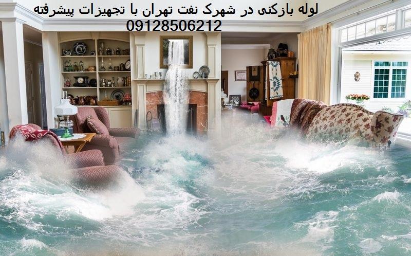 لوله بازکنی در شهرک نفت تهران با ابزارآلات پیشرفته و حرفه ای