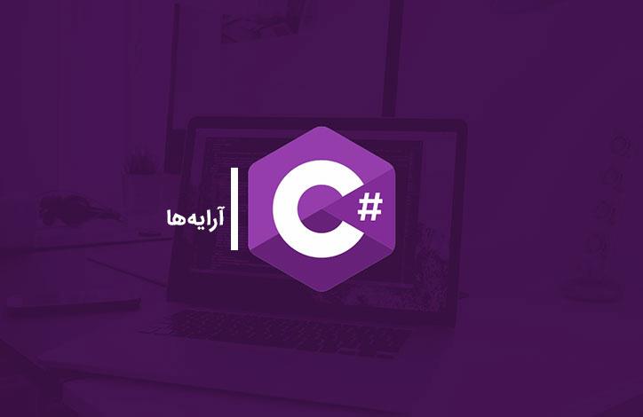 آرایهها در C#