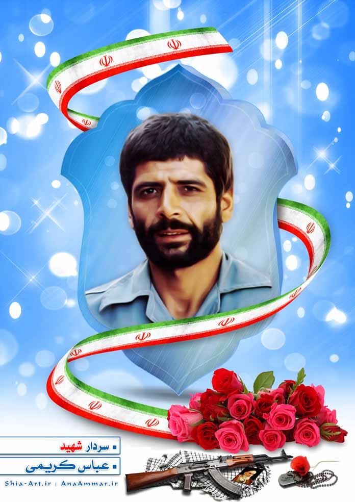 مجموعه پوستر سرافرازان ، سردار شهید عباس کریمی