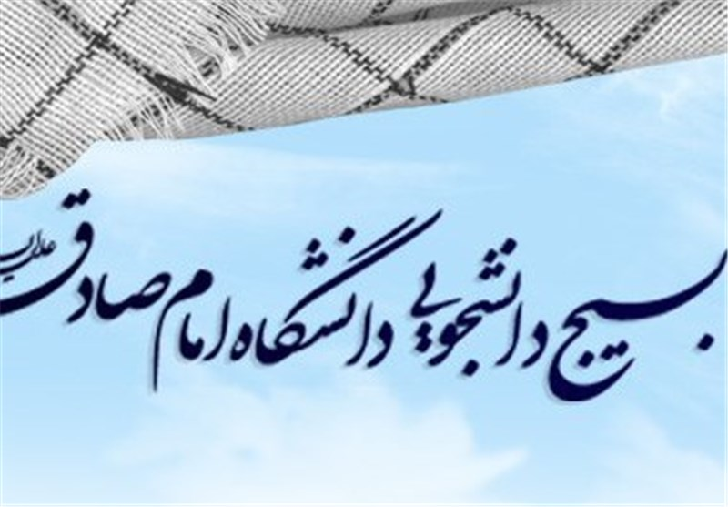 تقدیر بسیج دانشجویی دانشگاه امام صادق(ع) از جهت گیری های تولیت آستان قدس رضوی