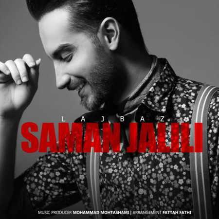 http://bayanbox.ir/view/6063065366813035065/Saman-Jalili-Lajbaz.jpg