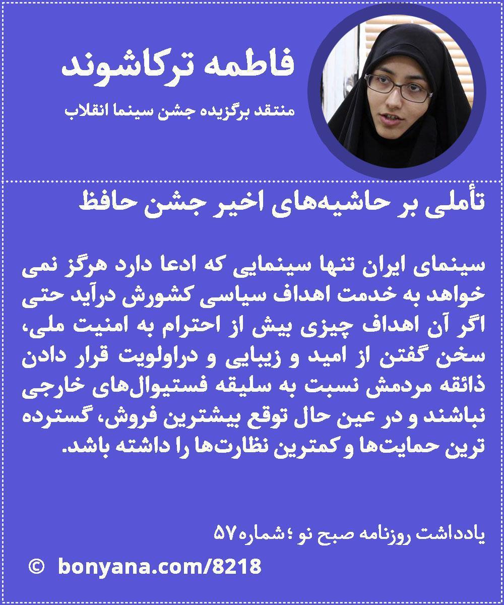 بازیگران جشن حافظ و تاملی بر حاشیههای اخیر آن
