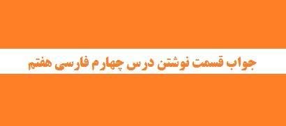 جواب قسمت نوشتن درس چهارم فارسی هفتم