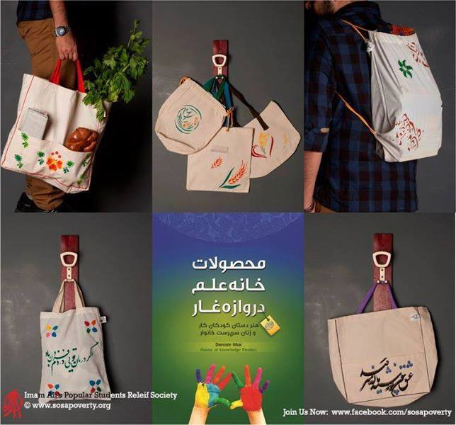 Environment Friendly Bags; By Our Beloved Children