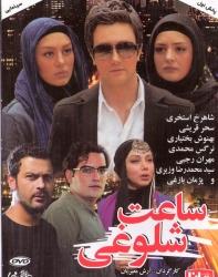 دانلود فیلم ایرانی ساعت شلوغی