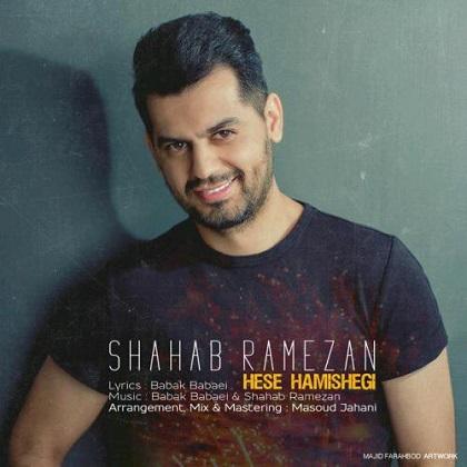 شهاب رمضان, Shahab Ramezan