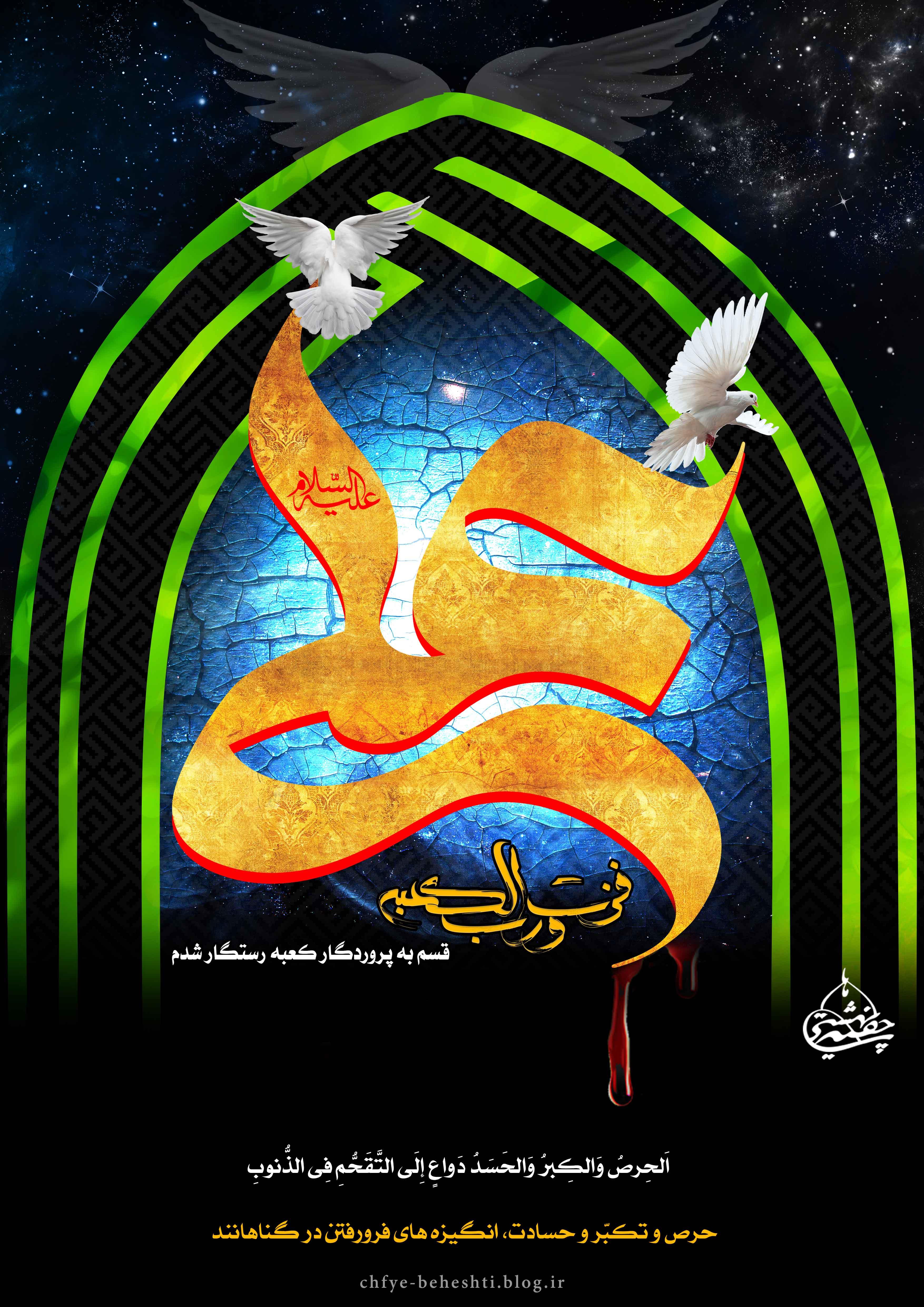 پوستر شهادت امام علی(علیه السلام)