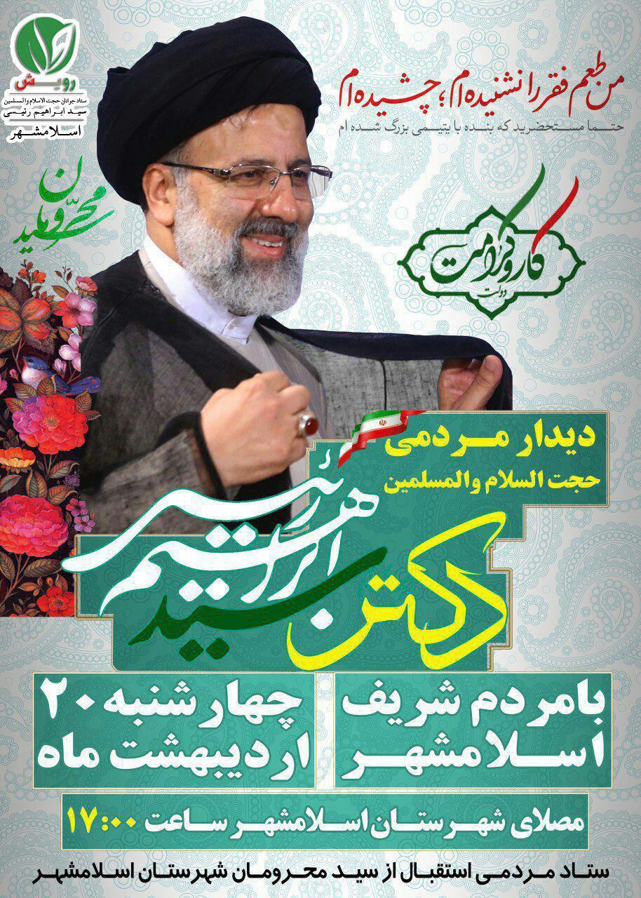 دیدار حجه الاسلام دکتر رئیسی با مردم اسلامشهر