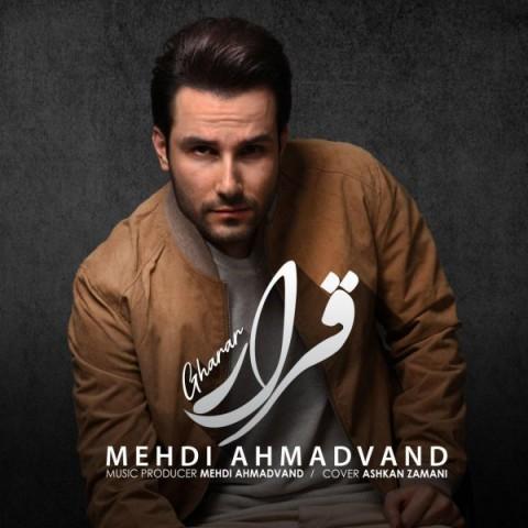http://bayanbox.ir/view/6114588899351101136/mehdi-ahmadvand-gharar.jpg