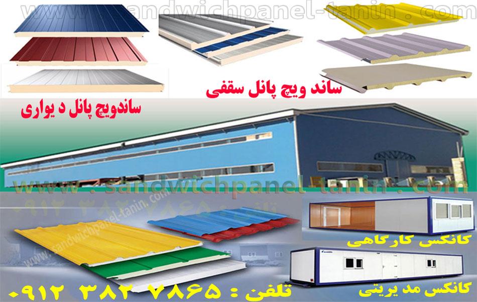 فروش و نصب ساندویچ پانل استان یزد