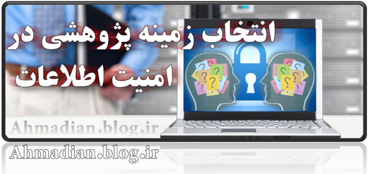 پژوهش در امنیت اطلاعات