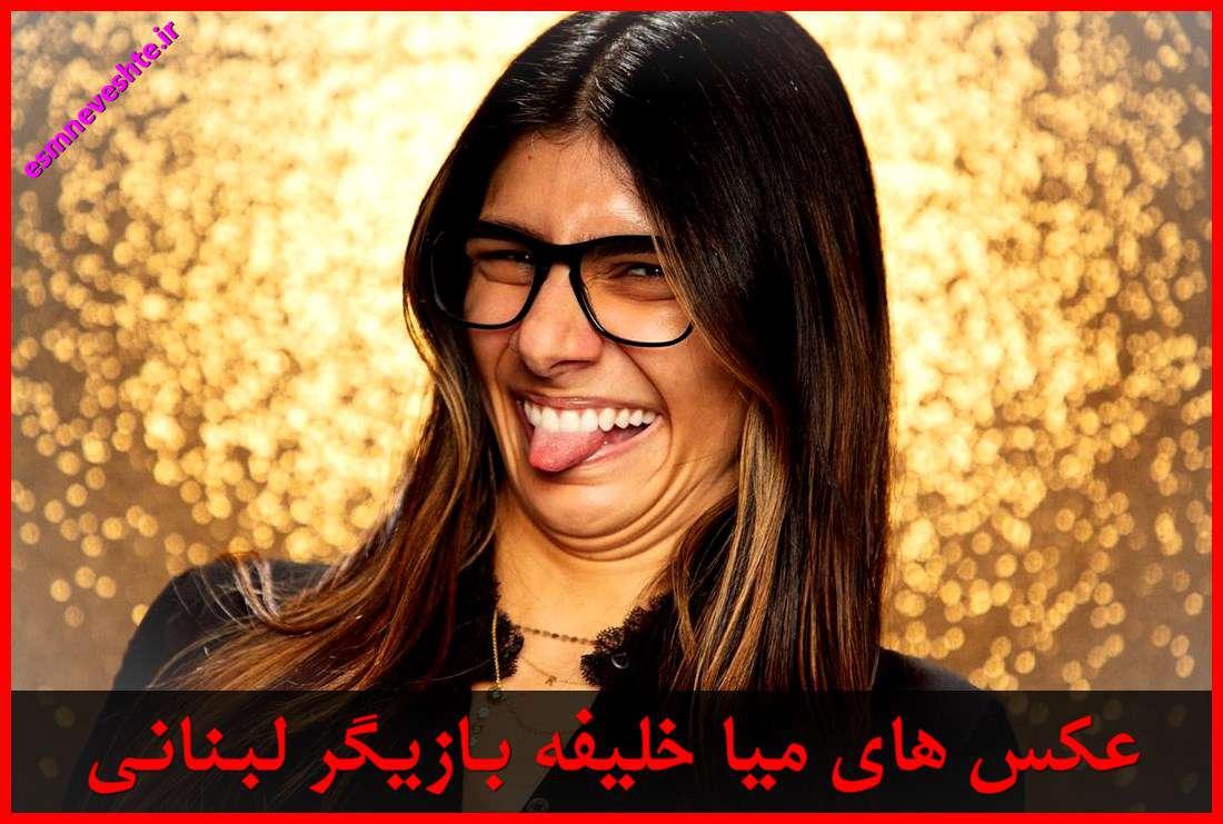 میا خلیفه کیر