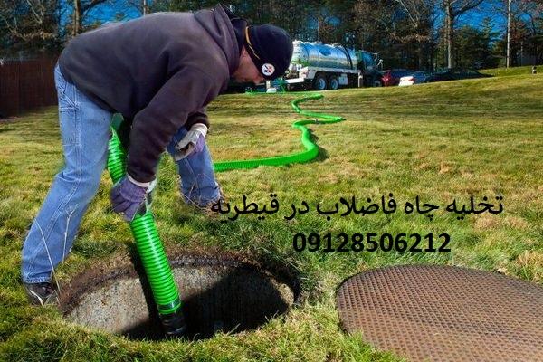 تخلیه چاه در قطریه تهران