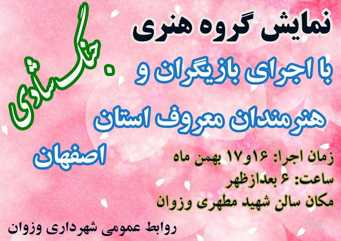 جنگ شادی  با هنرمندان معروف استان اصفهان