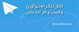 کانال تلگرام کسب و کار اجتماعی