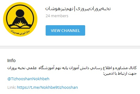channel nohom