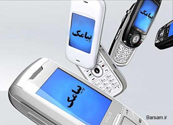sms%DB%8C مساله  پیام کوتاه ها در ایران چیست؟