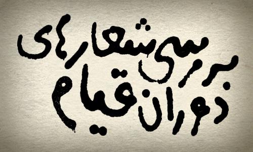 شعارهای زمان انقلاب