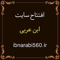 سایت ابن عربی