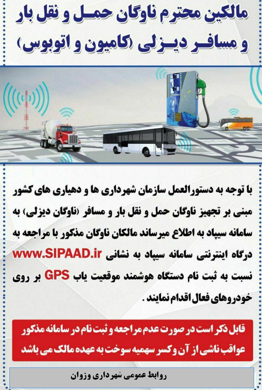 شهرداری وزوان :قابل توجه مالکین محترم ناوگان حمل و نقل بار و مسافر درون شهری دیزلی(کامیون و اتوبوس)