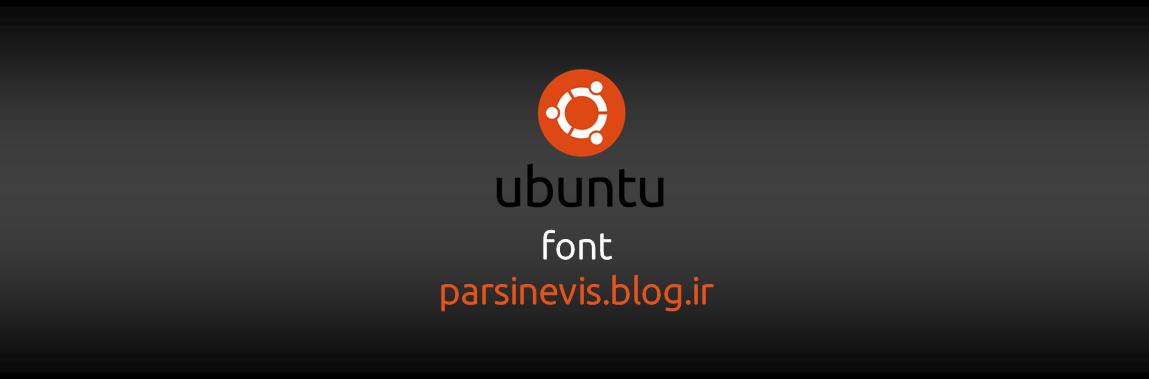 font-ubuntu-pn