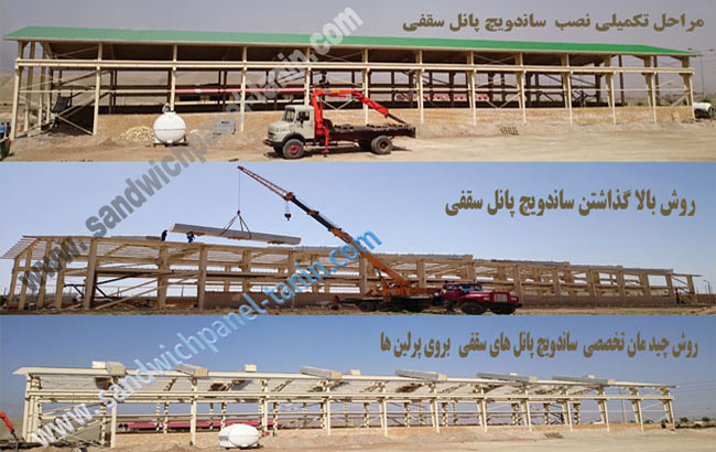 فروش ونصب ساندویچ پانل در اصفهان :: ساندویچ پانل - تولید کننده ...فروش ونصب ساندویچ پانل در اصفهان