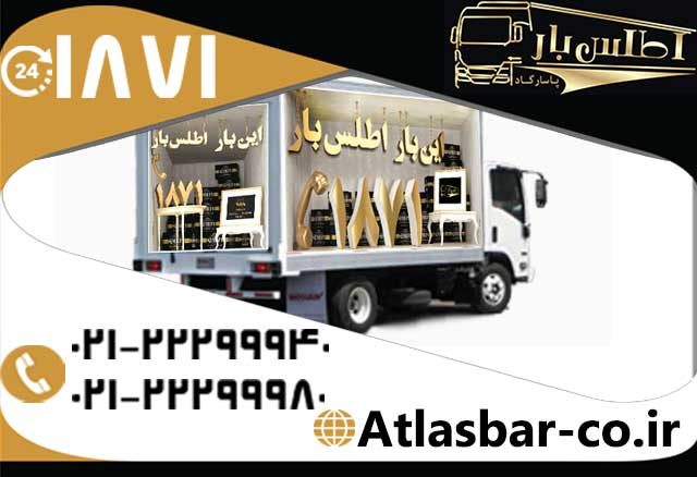 اتوبار در تهران و ماشین باربری