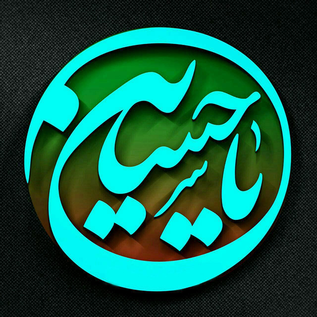 دانلود عکس نوشته امام حسین (ع) برای پروفایل